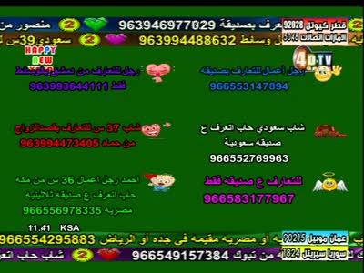 قناة //4D TV Game //مدار النايل سات