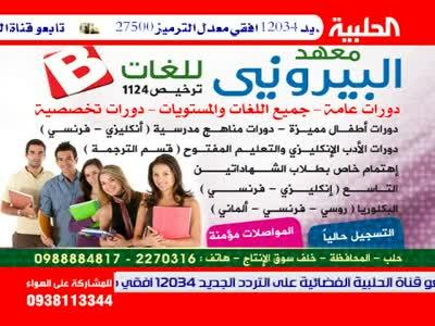 ���� ����� ����� ����� ���� //������� Al Halabiya //
