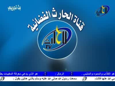 ���� ����� Eutelsat 7 West A, 7�W- ���� A1 Jordan- ���� Al Hareth TV