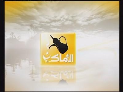 ���� Al Amaken ��� ���� ��� ���� ������ ��� - ����  ���� ������� ��� ������ ��� 2013