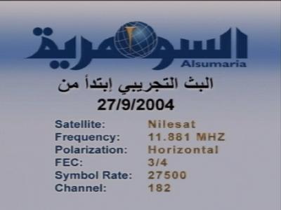 جديد القمر Nilesat 101/102/201 @ 7° West - قناة Al Sumaria - تردد جديد