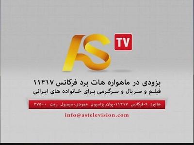 تردد قناة AS TV Arabic مدار القمر Hotbird 6 / Hotbird 8 / Hotbird 9