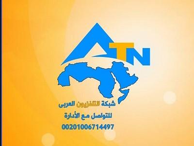 ATN: قناة البث الجريبي (Atlantic