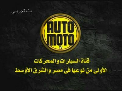 بدء البث التجريبي لقناة اوتو موتو