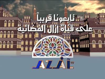 ���� ����� Eutelsat 21A @ 21.6� East - ���� Azaal TV