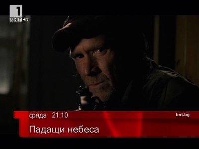 ���� ����� Hellas Sat 2, 39�E- ���� BNT 1 HD