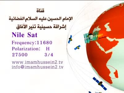 ���� ���� ����� //Eutelsat 7A, 7�W- ���� Imam Hussein 2