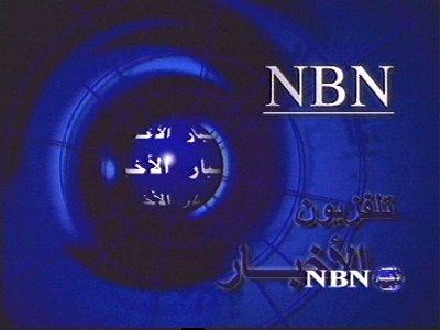 تليفزيون الاخبار //nbn //اوقفت البث //مدار القمر //عربسات