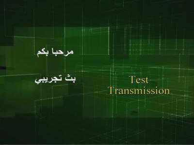 تردد قناة : جديد26-9-2011 على جميع الاقمار