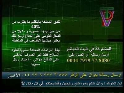 التلفزيون ptv.jpg