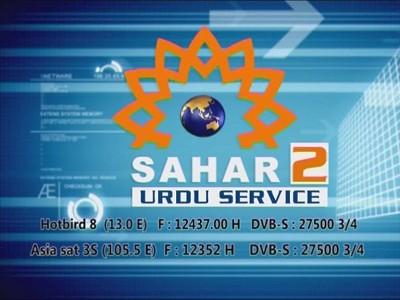 ����������� ��� ��� Hotbird 8 13.0�E // ���� 1 Sahar Univer Sity --���� 2 Sahar Univer Sity