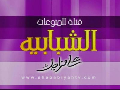 ���� ��� ������ ���- ���� Al Shababiyah