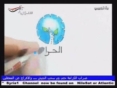 قناة Syria 1 //مدار النايل سات