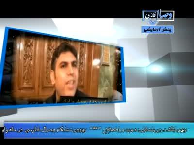 قناة وصال الفارسية Wesal Farsi اوقفت بثها على